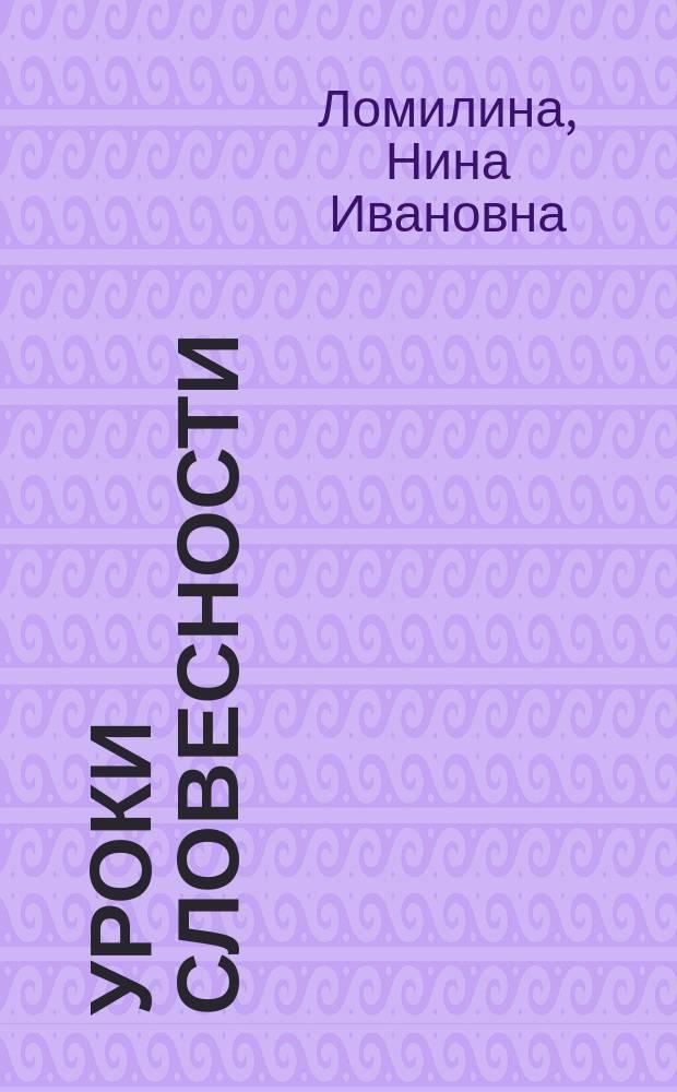 Уроки словесности : Соврем. проза (60-е-80-е гг. XX в.) : Дидакт. материалы по рус. яз. и лит