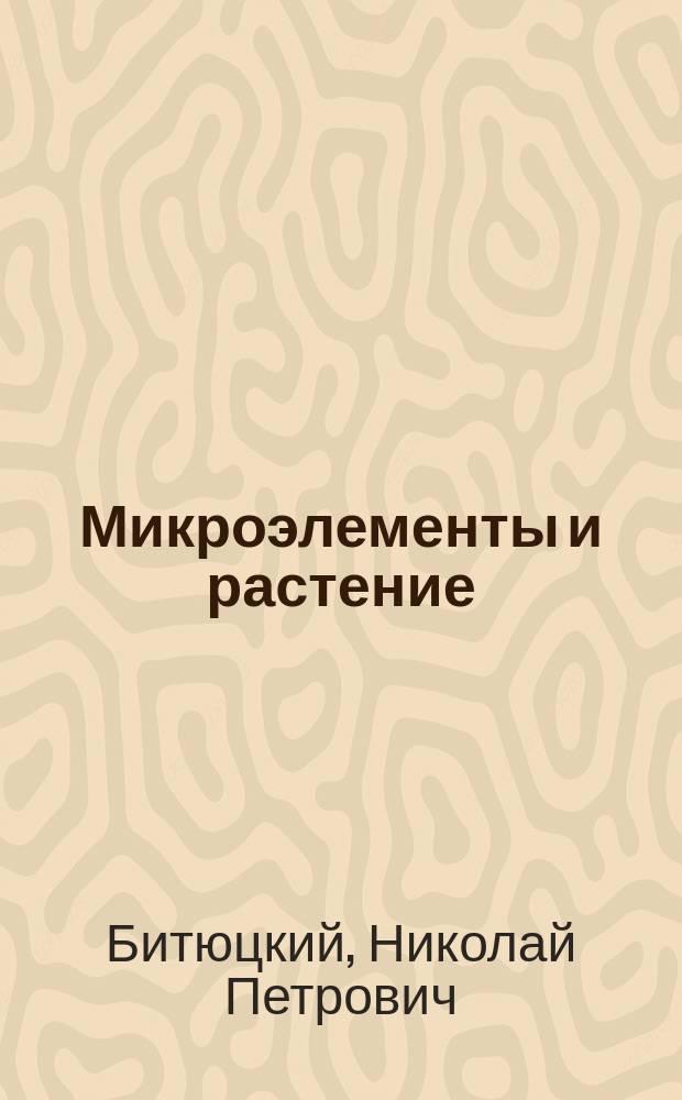 Микроэлементы и растение : Учеб. пособие для вузов по биол. и с.-х. спец