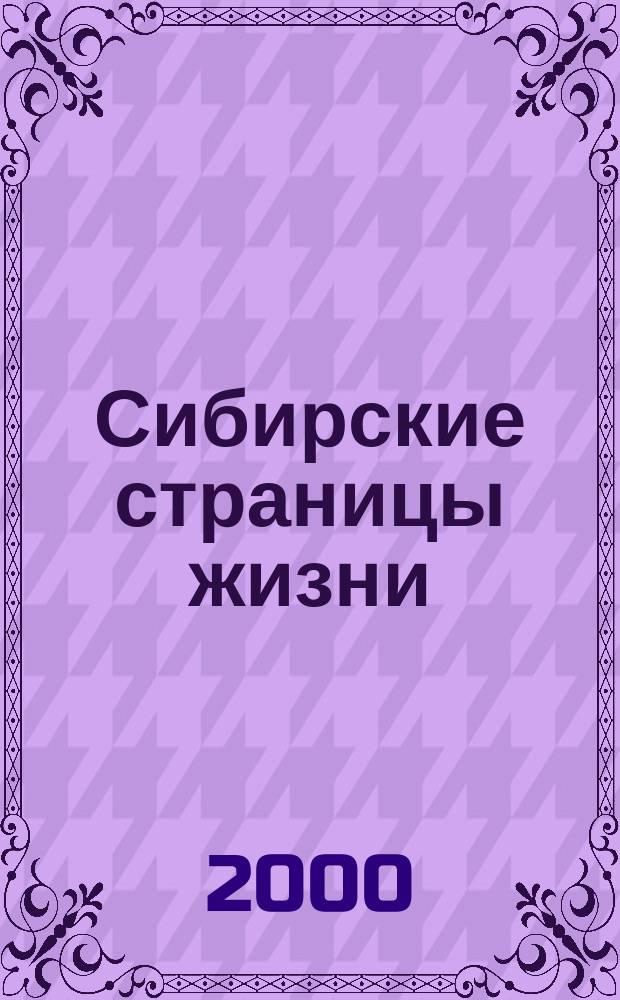 Сибирские страницы жизни : Пер. с пол.