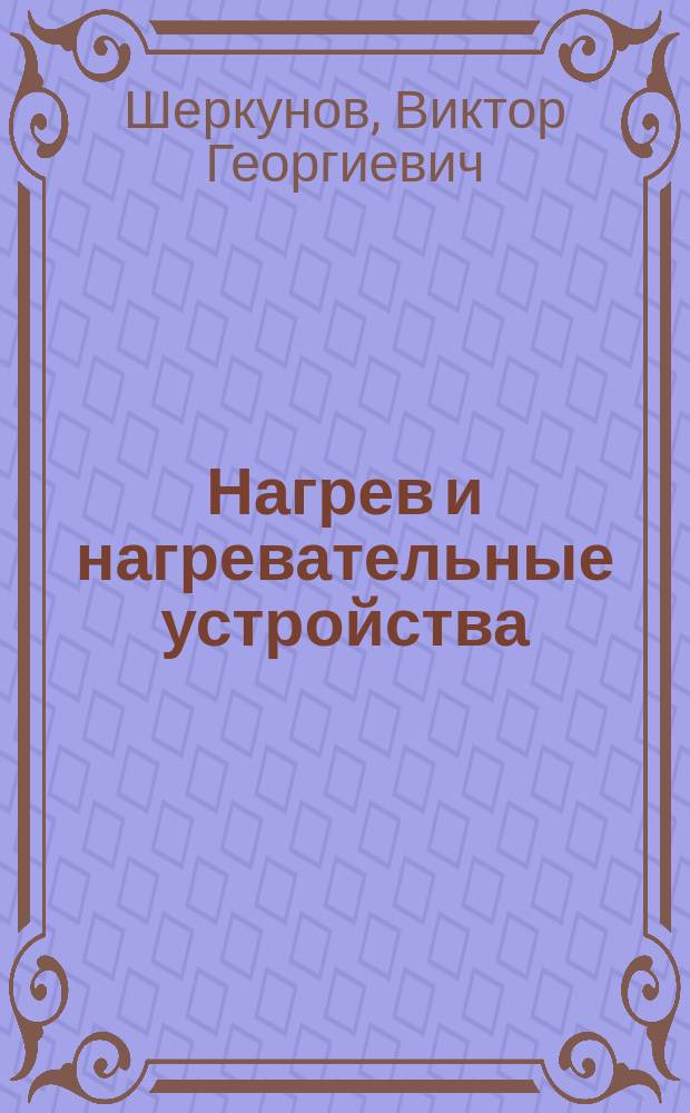 Нагрев и нагревательные устройства : Учеб. пособие к лаб. работам
