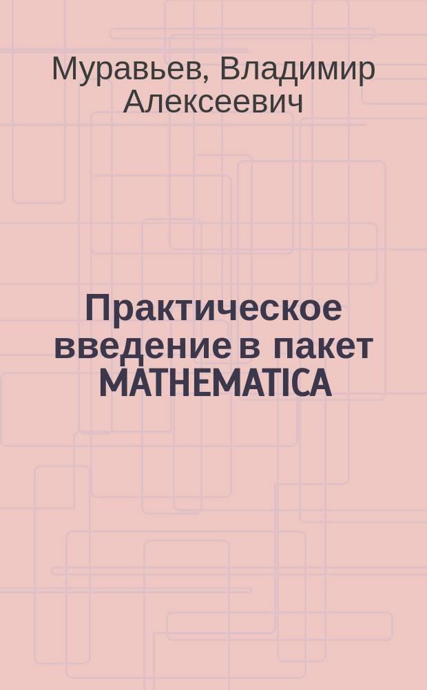 Практическое введение в пакет MATHEMATICA : Учеб. пособие