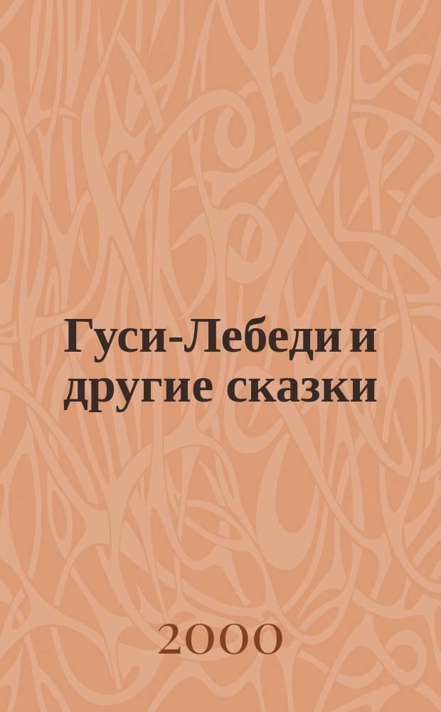 Гуси-Лебеди и другие сказки : Учеб. пособие по рус. яз. и лит. в мл. кл. общеобразоват. шк.
