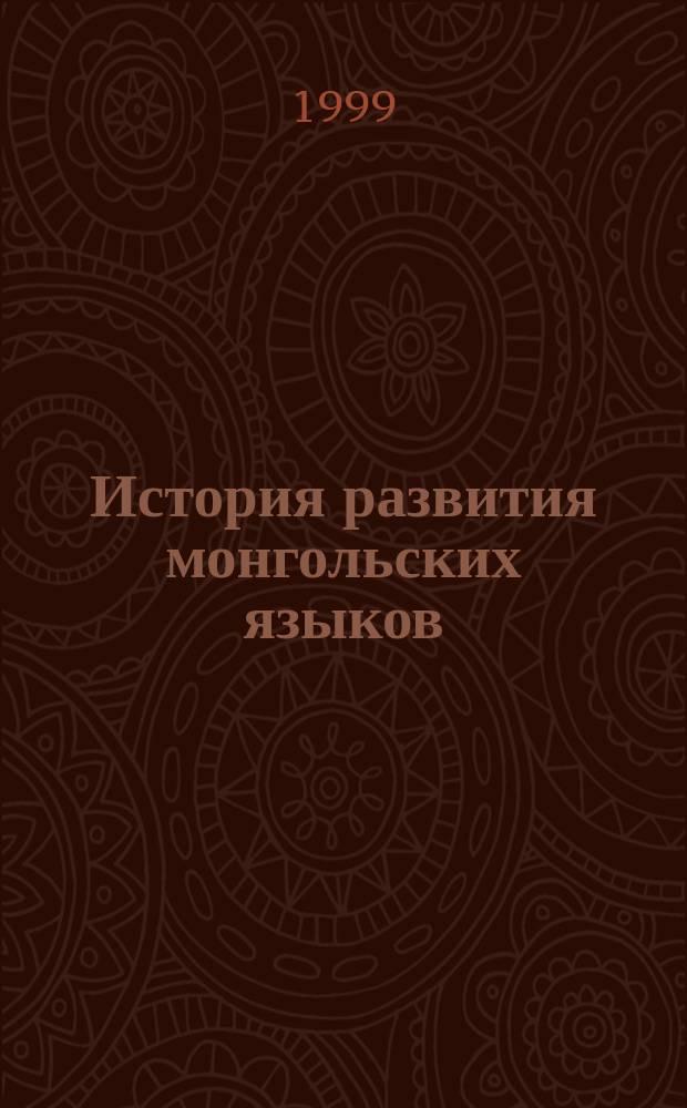 История развития монгольских языков : Сб. ст.