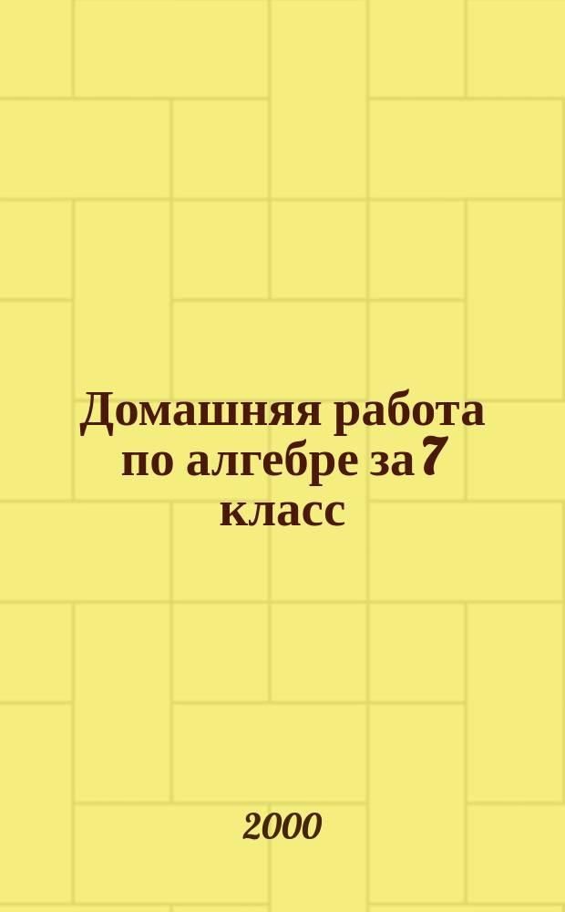 """Домашняя работа по алгебре за 7 класс : К учеб. """"Алгебра. 7 кл."""" Ш. А. Алимов и др. М.: Просвещение, 1999 г. : Учеб.-практ. пособие"""