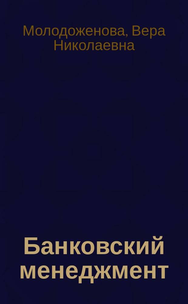 Банковский менеджмент : Учеб. пособие