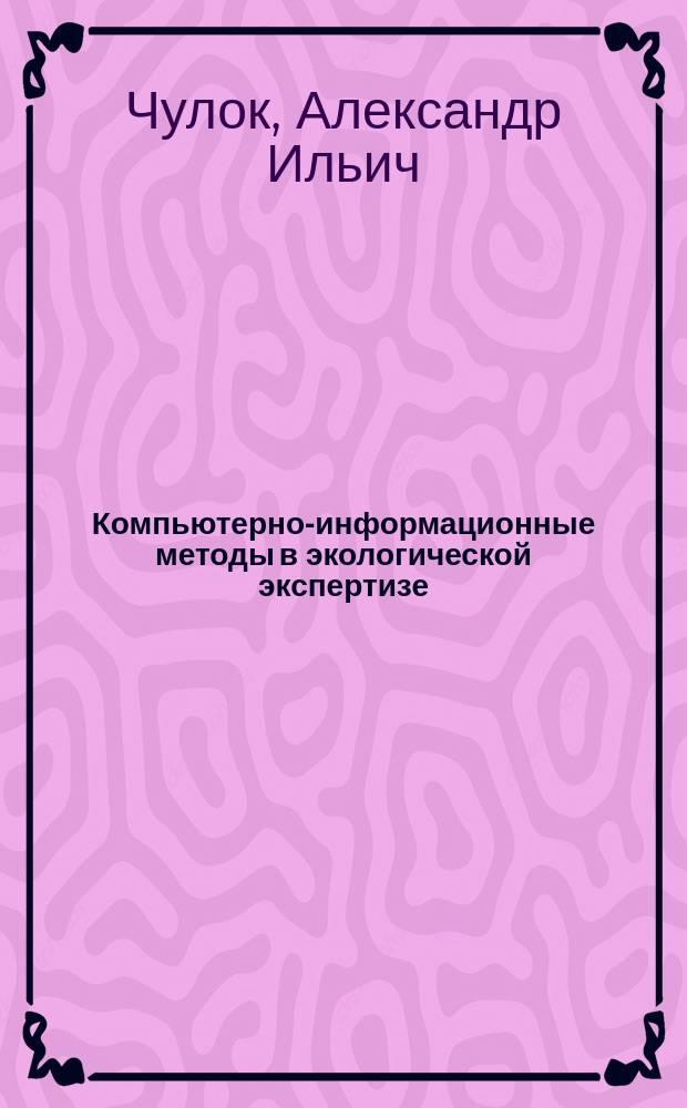 Компьютерно-информационные методы в экологической экспертизе : Учеб.-метод. пособие