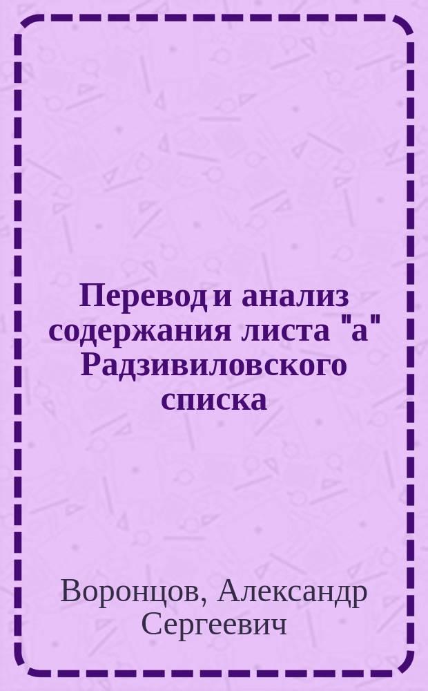 """Перевод и анализ содержания листа """"а"""" Радзивиловского списка"""