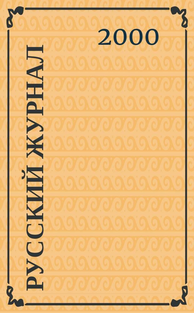 Русский журнал : РЖ : 1997-..