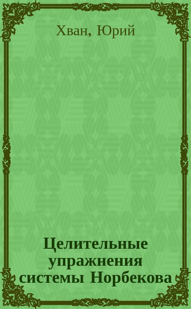 Целительные упражнения системы Норбекова : Практ. курс