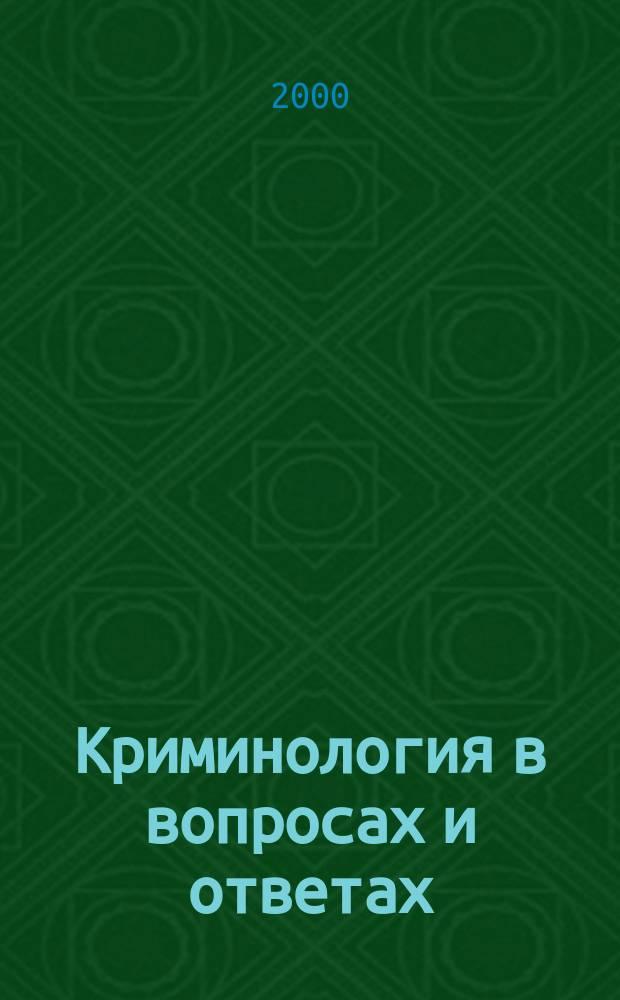 Криминология в вопросах и ответах : Учеб. пособие для студентов юрид. специальностей вузов