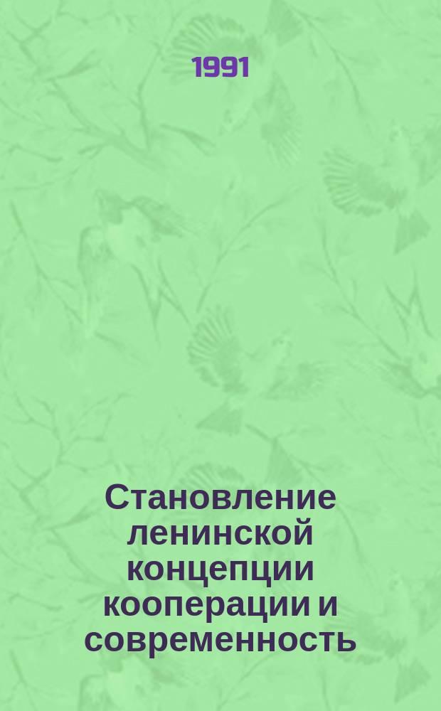 Становление ленинской концепции кооперации и современность : Текст лекций