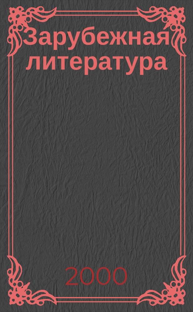 Зарубежная литература : Хрестоматия : Для учащихся 9 кл. общеобразоват. шк. : В 2 ч