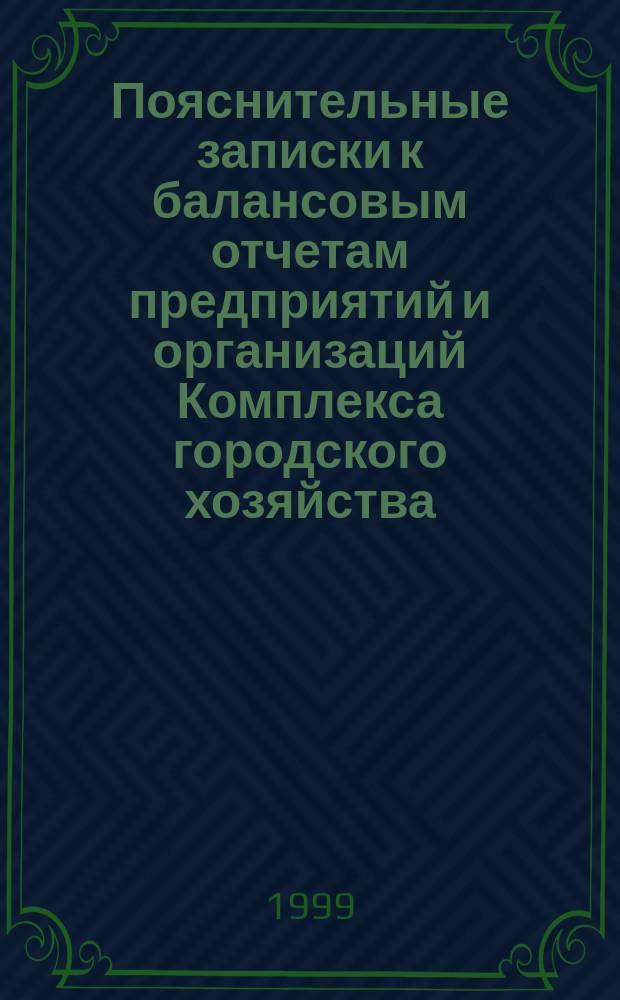 Пояснительные записки к балансовым отчетам предприятий и организаций Комплекса городского хозяйства ...