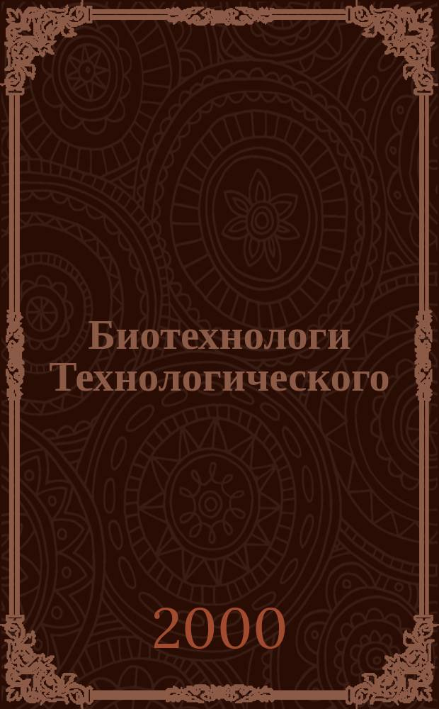 Биотехнологи Технологического : 1975-2000