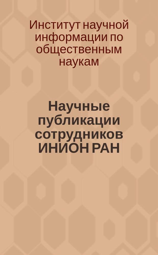 Научные публикации сотрудников ИНИОН РАН : (1994-1999) : Библиогр. указ.