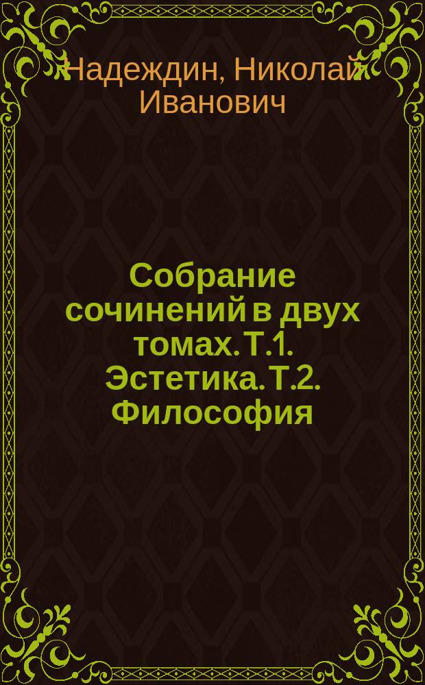 Собрание сочинений в двух томах. Т.1. Эстетика. [Т.2. Философия]