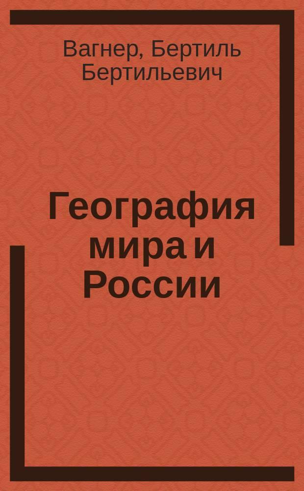 География мира и России : Задачи, тесты, познават. игры