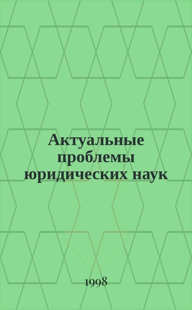 Актуальные проблемы юридических наук : Сб. науч. тр.