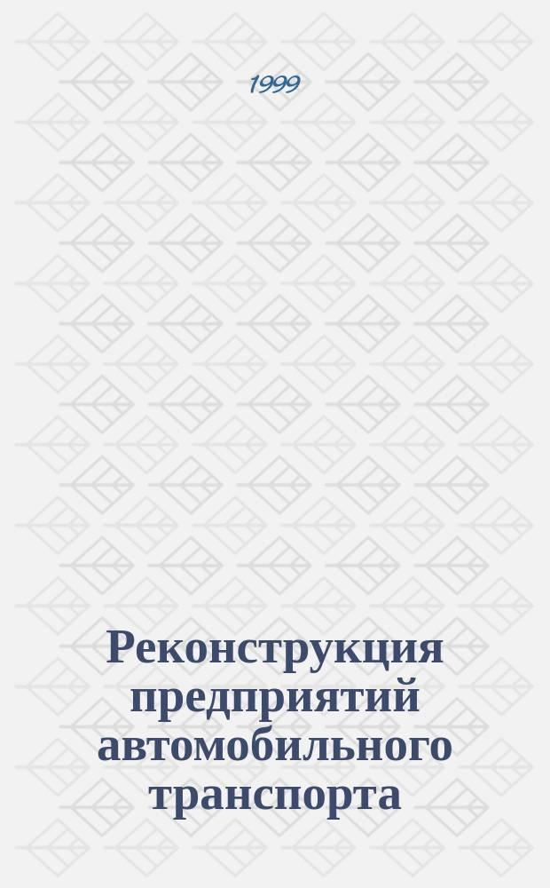 Реконструкция предприятий автомобильного транспорта : Учеб. пособие