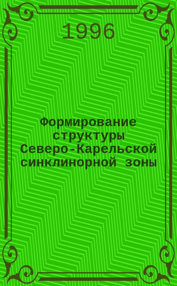 Формирование структуры Северо-Карельской синклинорной зоны : Автореф. дис. на соиск. учен. степ. к.г.-м.н. : Спец. 04.00.01