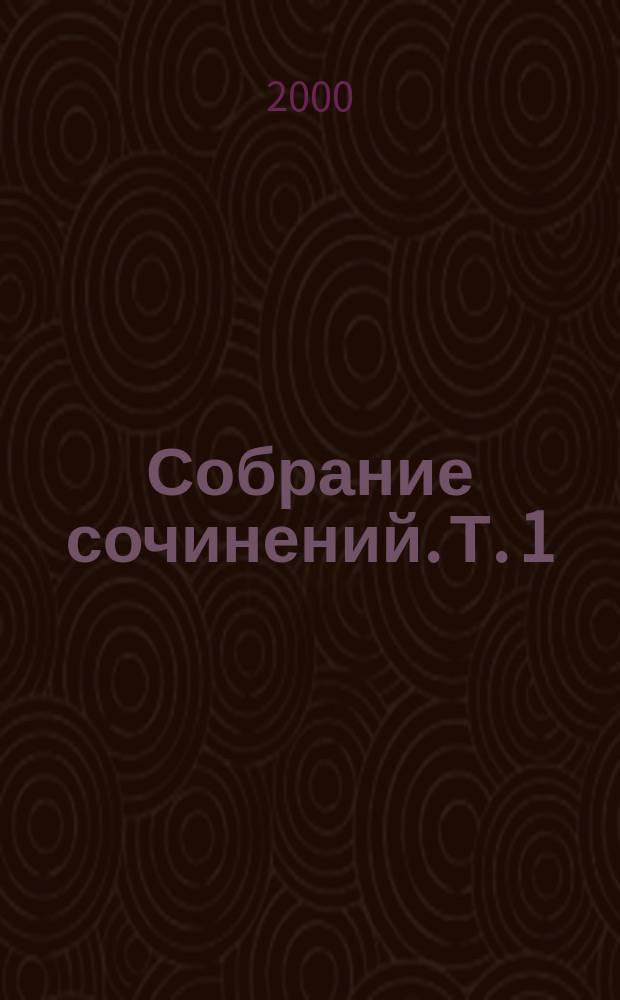 Собрание сочинений. Т. 1 : Тревога