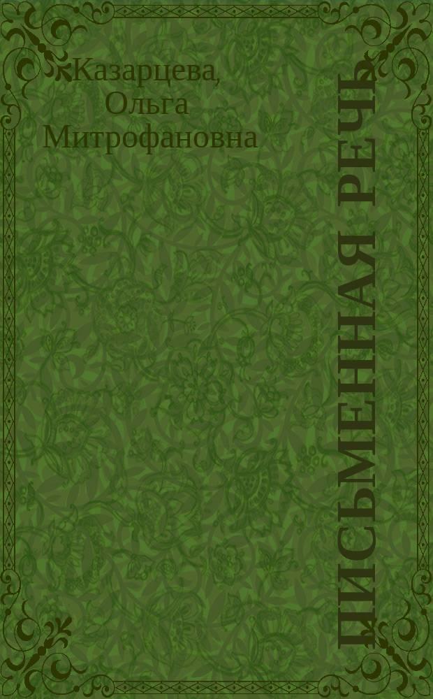 Письменная речь : Учеб. пособие для учащихся 10-11 кл. и абитуриентов