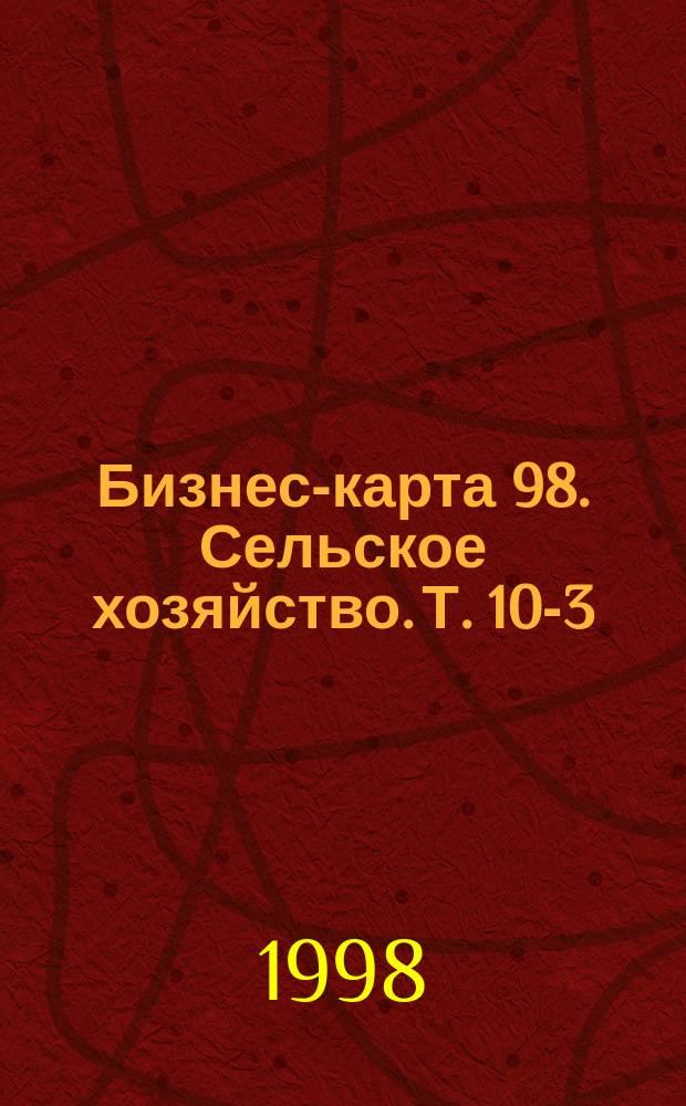 Бизнес-карта 98. Сельское хозяйство. Т. 10-3 : Центральный район