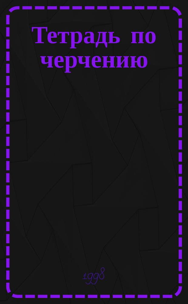 Тетрадь по черчению : Дидакт. материал