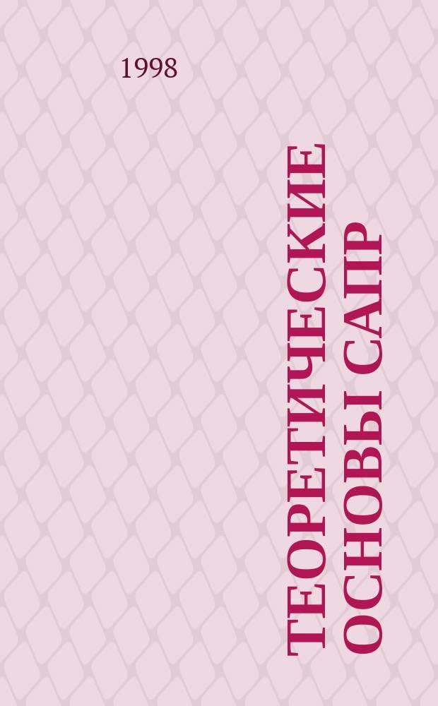 Теоретические основы САПР : Учеб. пособие для студентов фак. компьютер. проектирования : В 3 ч