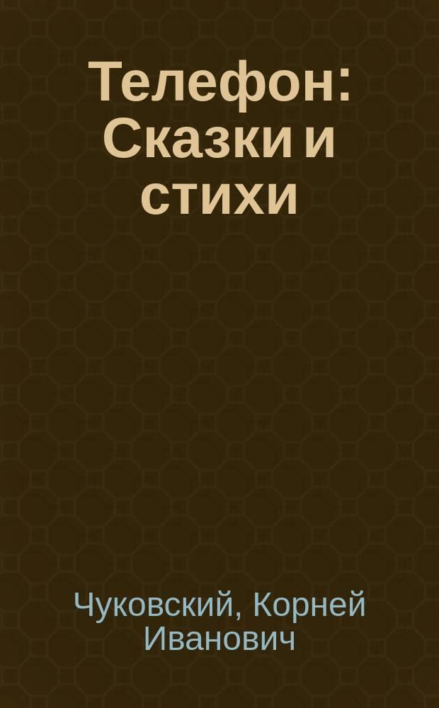 Телефон : Сказки и стихи : Для мл. шк. возраста