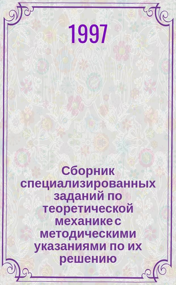 Сборник специализированных заданий по теоретической механике с методическими указаниями по их решению