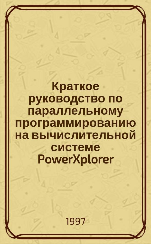 Краткое руководство по параллельному программированию на вычислительной системе PowerXplorer : Метод. пособие к лаб. работам для студентов 4 курса ФПМИ (направление 510200) дневного отд-ния