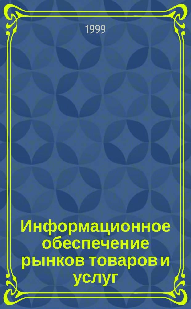 Информационное обеспечение рынков товаров и услуг : Сб. тр. науч.-практ. конф., 10-11 марта 1999 г.