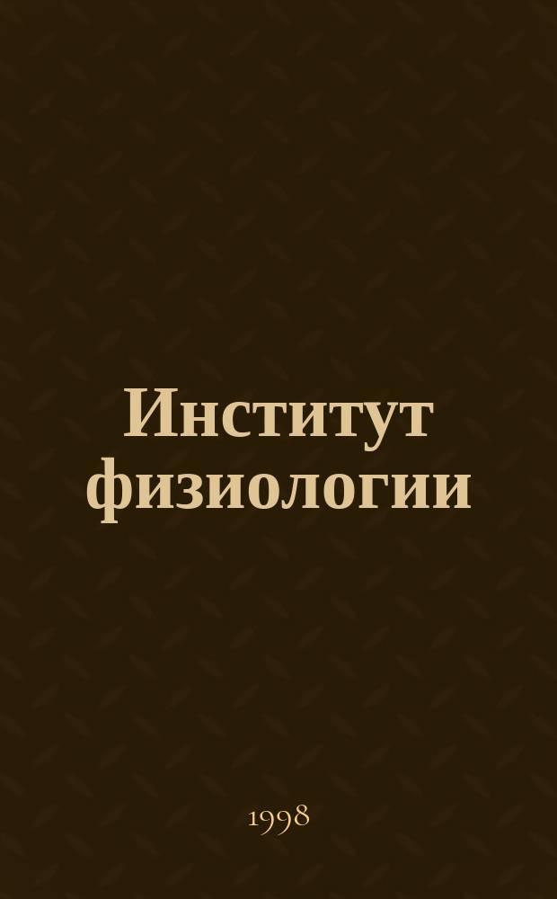 Институт физиологии: итоги и публикации ...