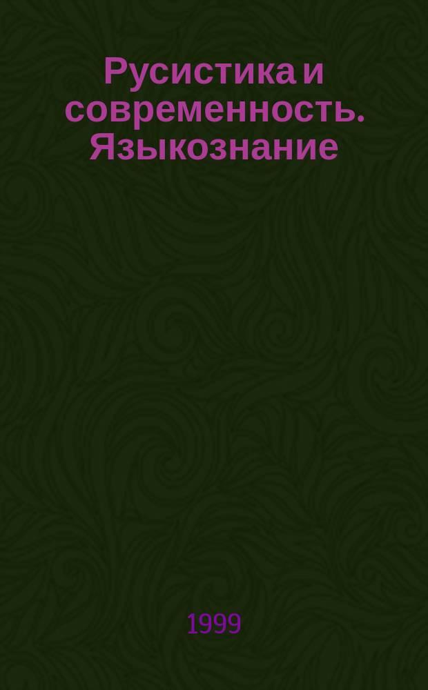 Русистика и современность. Языкознание : Материалы науч. конф., 16-17 сент. 1998 г., Жешув