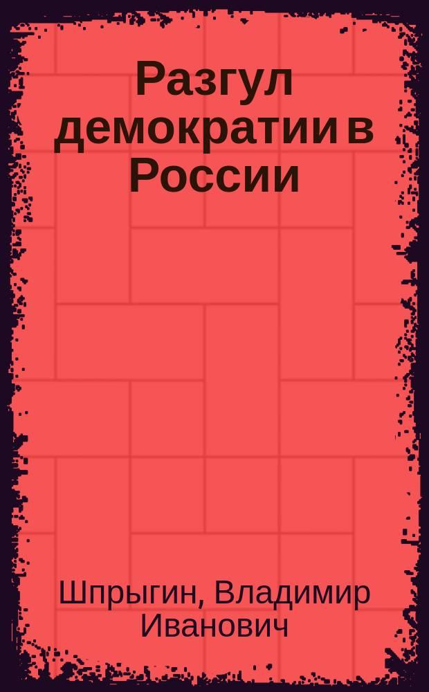 Разгул демократии в России
