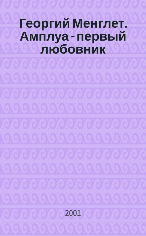 Георгий Менглет. Амплуа - первый любовник : Сборник
