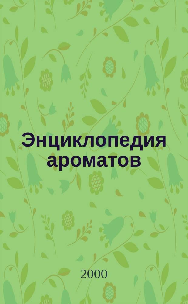 Энциклопедия ароматов