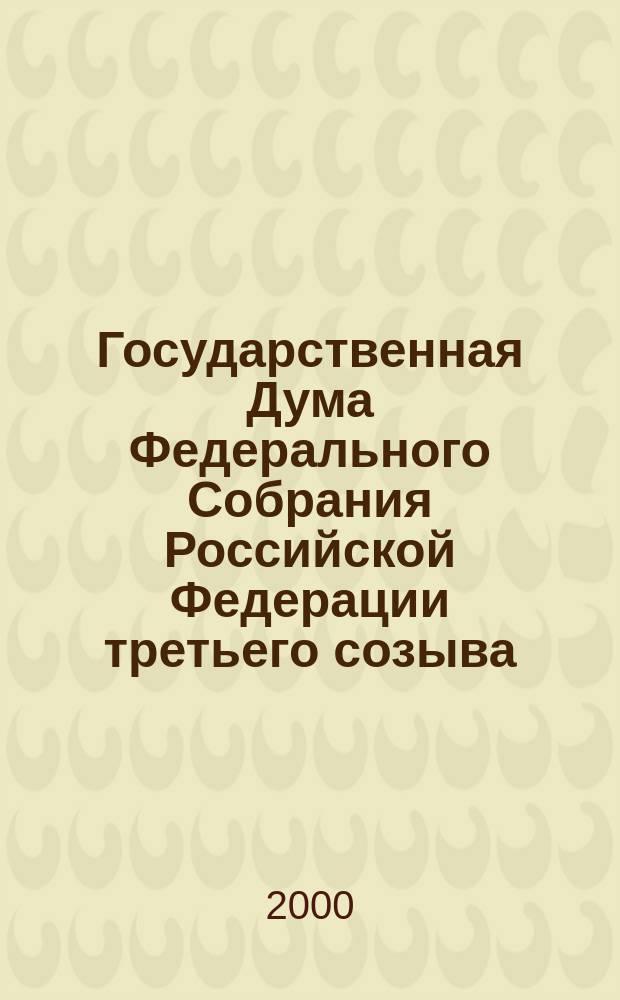 Государственная Дума Федерального Собрания Российской Федерации третьего созыва, 2000-2003