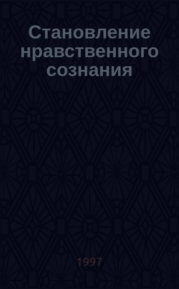 Становление нравственного сознания : Из истории духов. культуры Беларуси