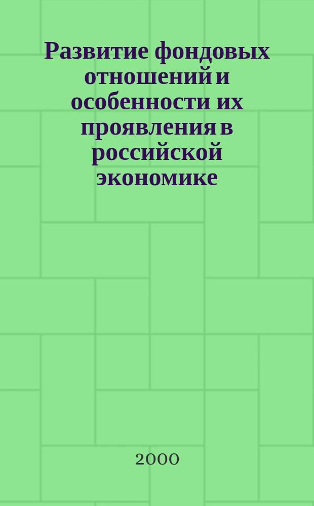 Развитие фондовых отношений и особенности их проявления в российской экономике