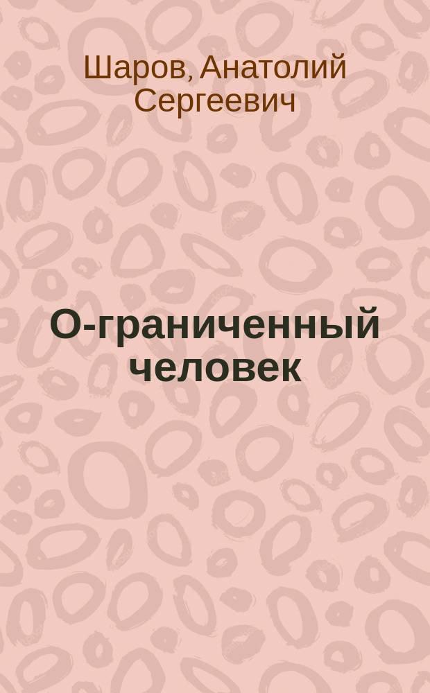 О-граниченный человек: значимость, активность, рефлексия