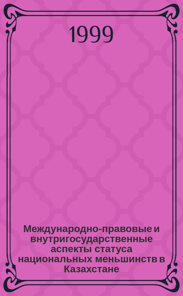 Международно-правовые и внутригосударственные аспекты статуса национальных меньшинств в Казахстане : Автореф. дис. на соиск. учен. степ. к.ю.н. : Спец. 12.00.10