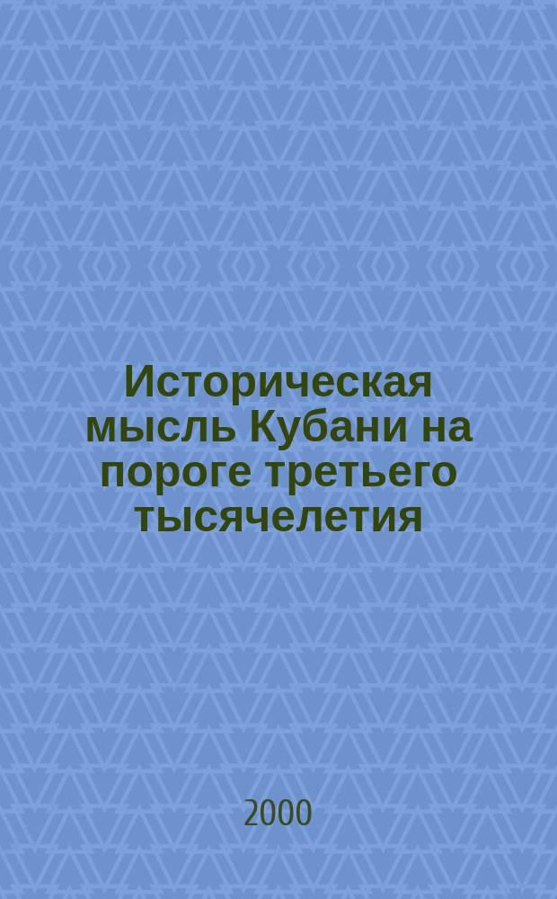 Историческая мысль Кубани на пороге третьего тысячелетия : Сб. науч. ст. и юбил. материалов