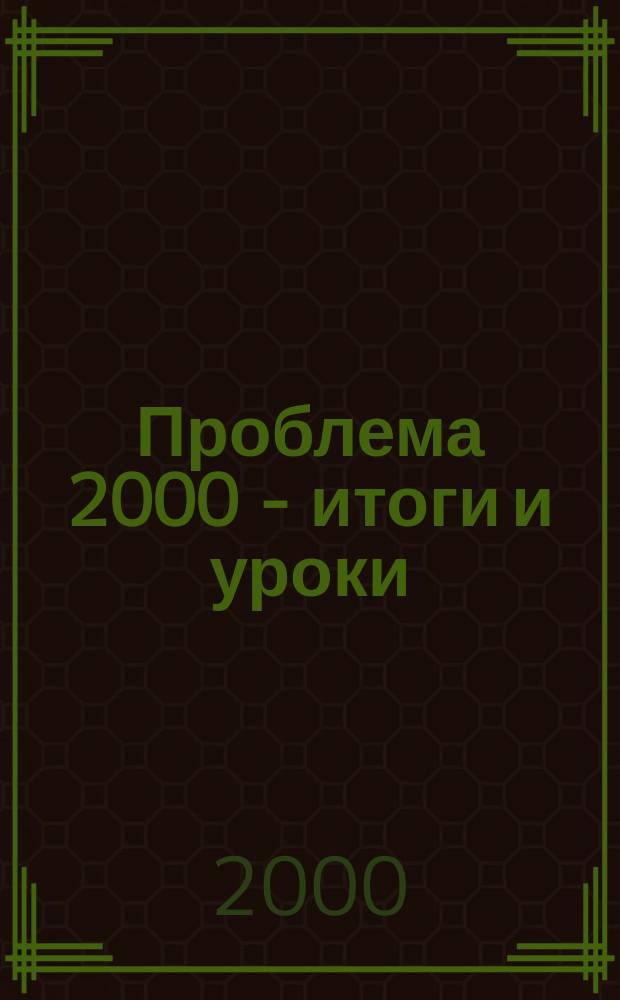 Проблема 2000 - итоги и уроки : Сб.