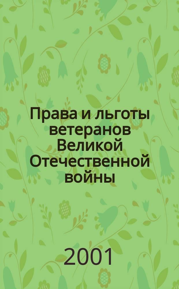Права и льготы ветеранов Великой Отечественной войны : (Сб. нормат.-правовых документов)