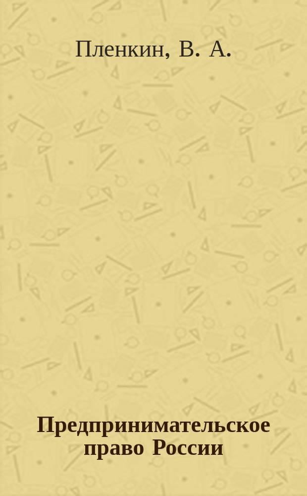 Предпринимательское право России : Учеб. пособие для сред. спец. учеб. заведений