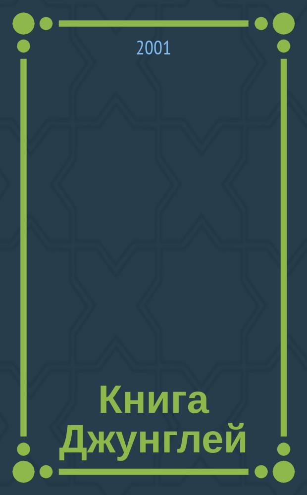 Книга Джунглей; Стихотворения и баллады : Перевод