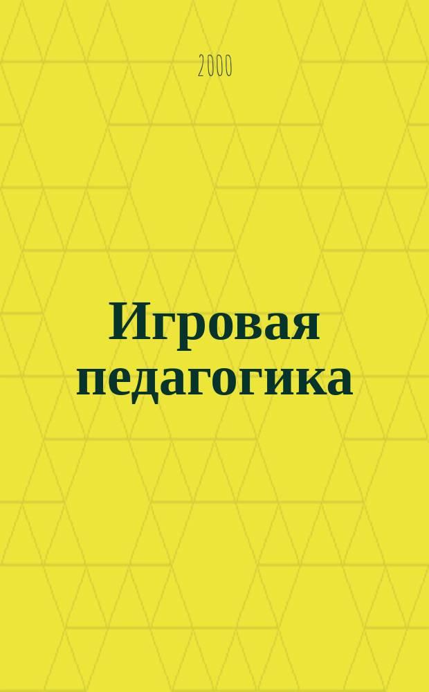 Игровая педагогика : Система пед. работ шк. Г. П. Щедровицкого