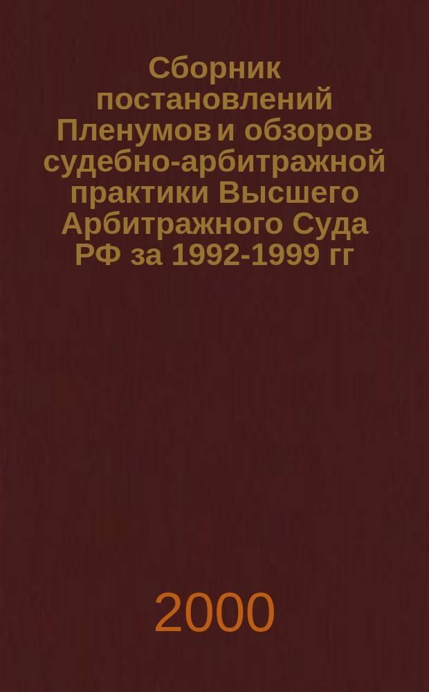 Сборник постановлений Пленумов и обзоров судебно-арбитражной практики Высшего Арбитражного Суда РФ за 1992-1999 гг.